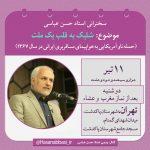 استاد حسن عباسی - پاکدشت