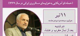 ۱۱ تیر ۹۷؛ سخنرانی استاد حسن عباسی در پاکدشت