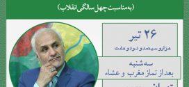 ۲۶ تیر ۹۷؛ سخنرانی استاد حسن عباسی در تهران