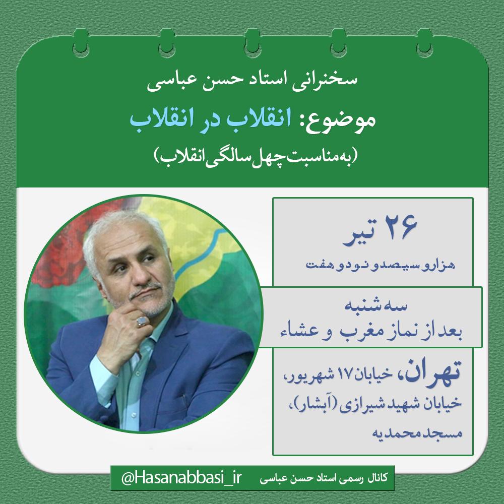 13970426 ۲۶ تیر ۹۷؛ سخنرانی استاد حسن عباسی در تهران