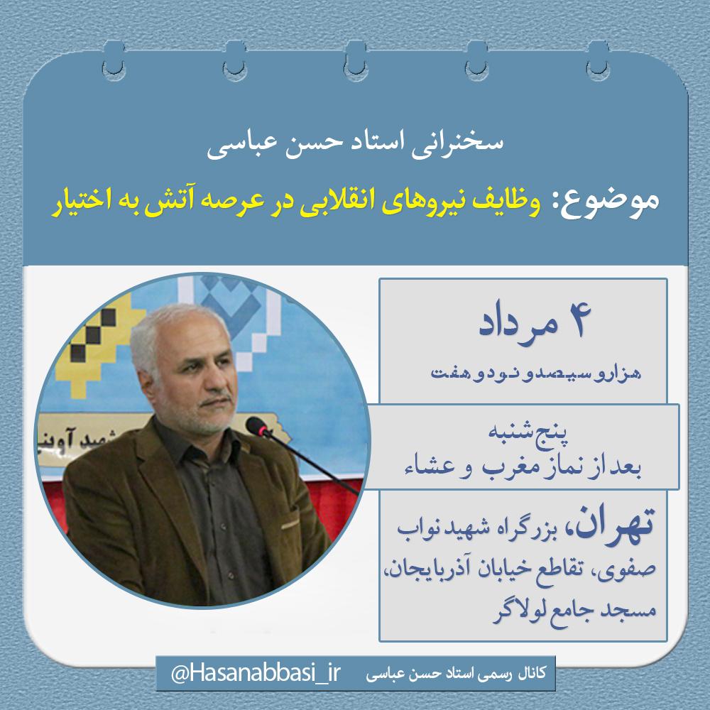 13970504 ۴ مرداد ۹۷؛ سخنرانی استاد حسن عباسی در تهران