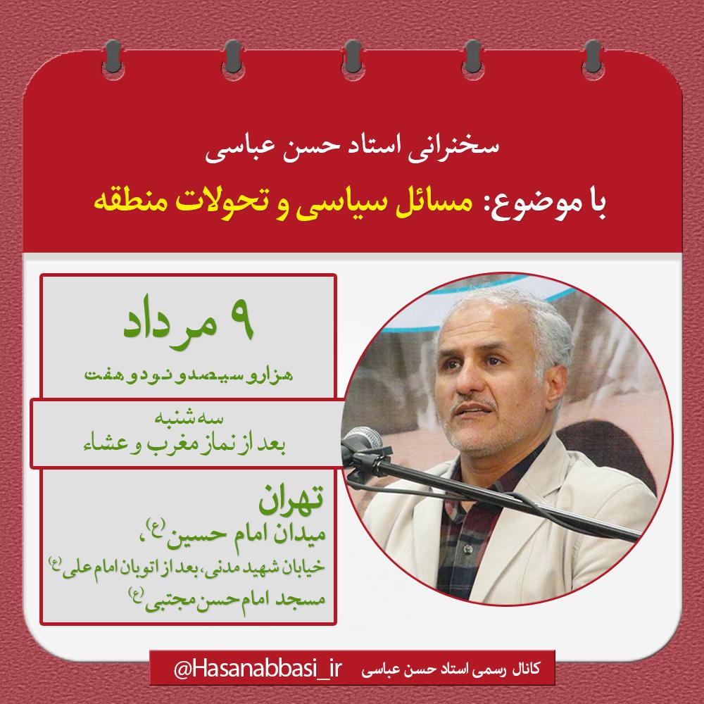 13970509 ۹ مرداد ۹۷؛ سخنرانی استاد حسن عباسی در تهران