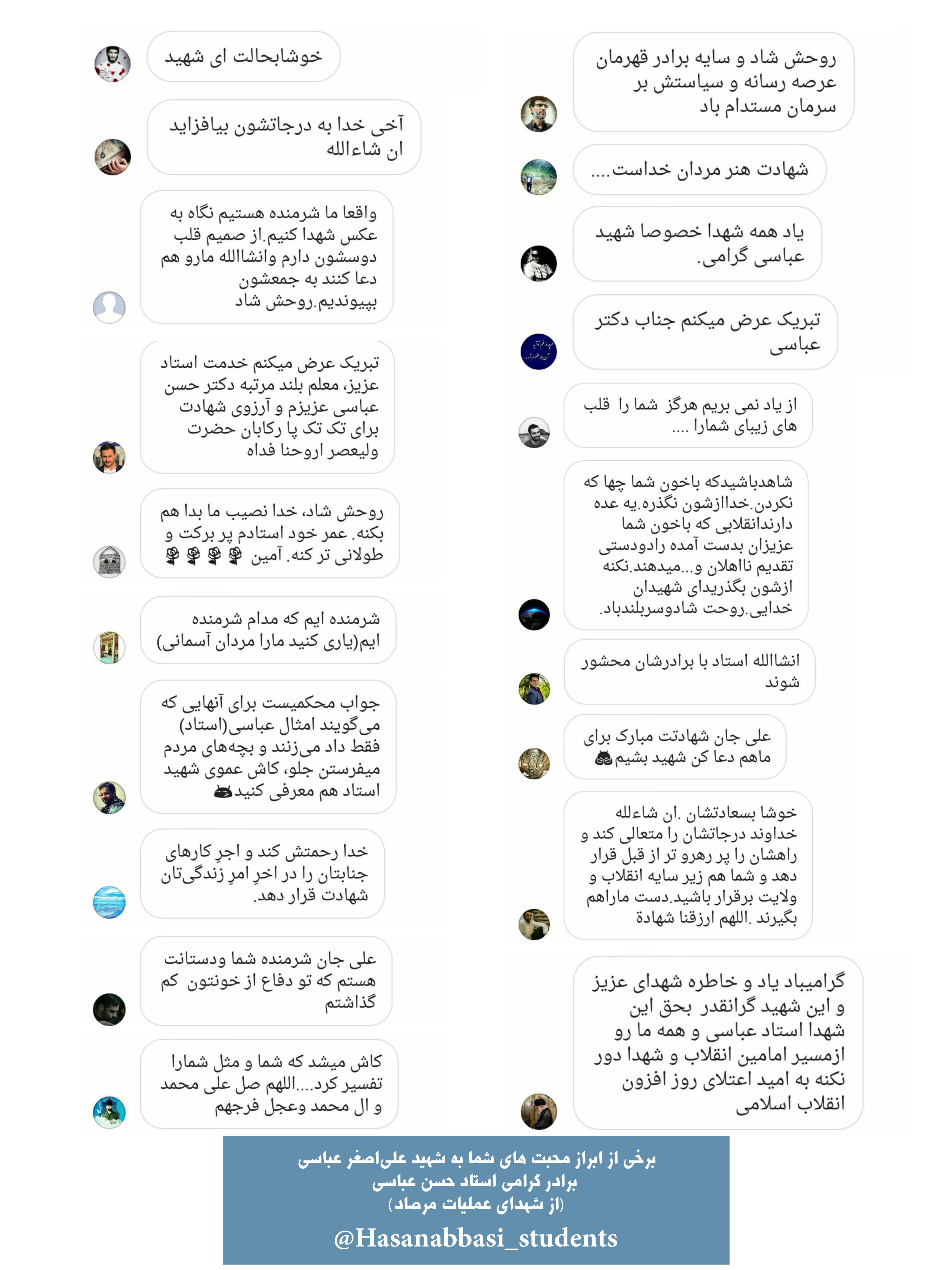 برخی از ابراز محبت های شما به #شهید_علی_اصغر_عباسی، برادر گرامی استاد حسن عباسی 💠 (از شهدای #عملیات_مرصاد)