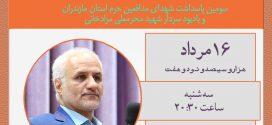 ۱۶ مرداد ۹۷؛ سخنرانی استاد حسن عباسی در مازندران