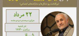 ۲۲ مرداد ۹۷؛ سخنرانی استاد حسن عباسی در شیراز