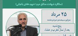 ۲۵ مرداد ۹۷؛ سخنرانی استاد حسن عباسی در حکیمیه تهران