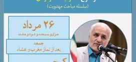 ۲۶ مرداد ۹۷؛ سخنرانی استاد حسن عباسی در کرج