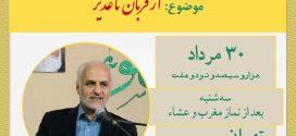 ۳۰ مرداد ۹۷؛ سخنرانی استاد حسن عباسی در تهران