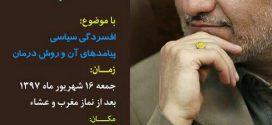 ۱۶ شهریور ۹۷؛ سخنرانی استاد حسن عباسی در قم