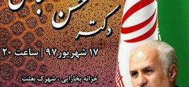 ۱۷ شهریور ۹۷؛ سخنرانی استاد حسن عباسی در تهران