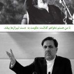 عباس آخوندی لیبرال