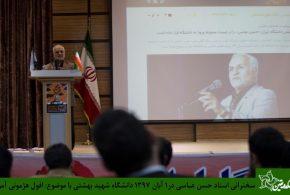 گزارش تصویری؛ سخنرانی استاد حسن عباسی با موضوع افول هژمونی آمریکا