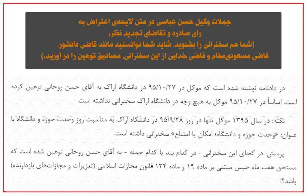 محکومیت حسن عباسی