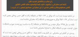 اشتباهی که دادگاه بر اساس آن رای به محکومیت حسن عباسی داده!