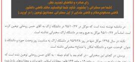 جملات وکیل استاد حسن عباسی در متن لایحه اعتراض به رأی صادره و تقاضای تجدید نظر