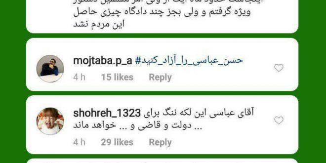 موج واکنشهای کامنتی مردم به خبر محکومیت استاد حسن عباسی