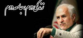 ۲۴ مهر ۹۷؛ سخنرانی استاد حسن عباسی در کرمان