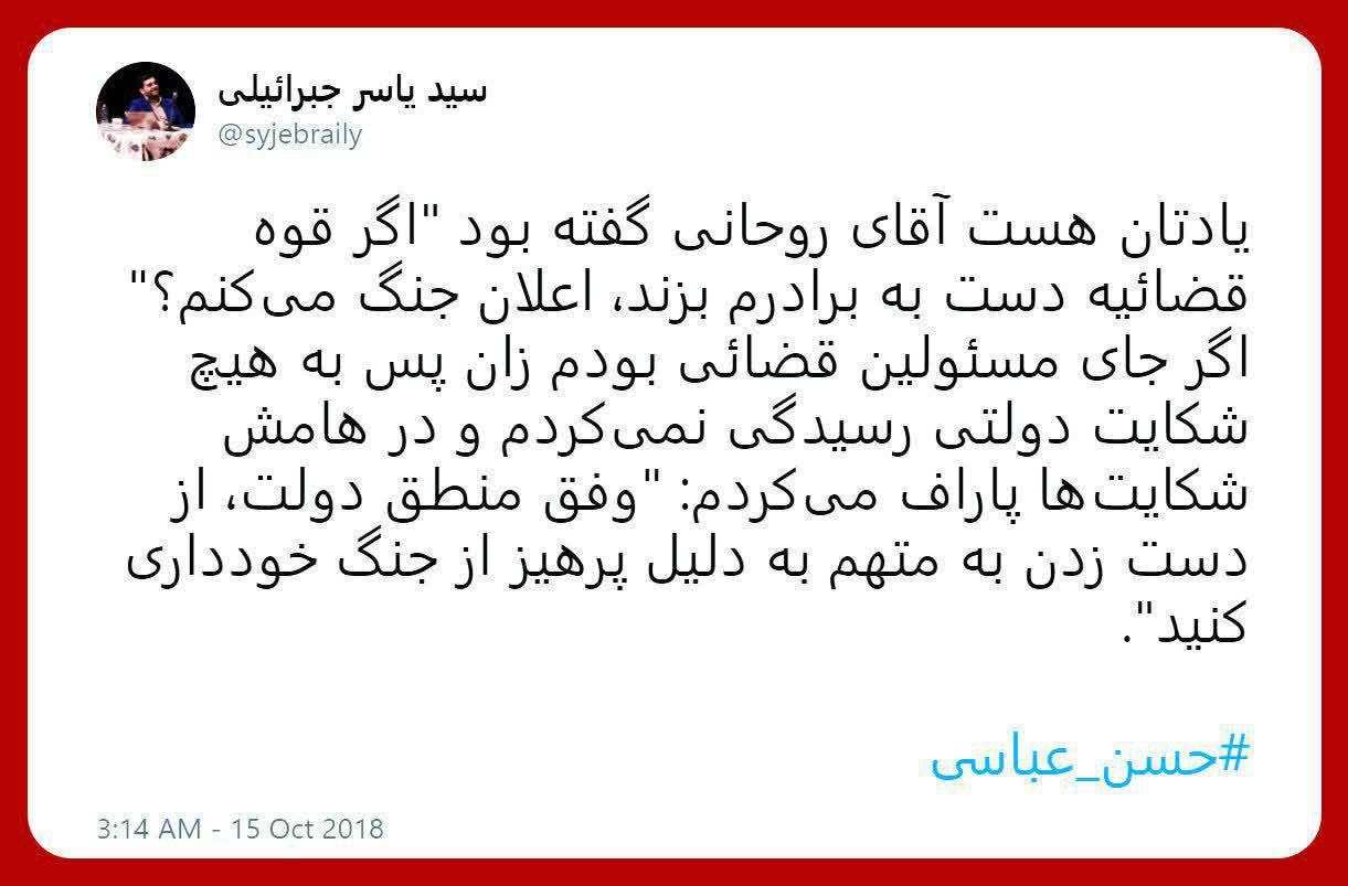 ❇️ واکنش یاسر جبرائیلی به حکم حبس و بازداشت استاد حسن عباسی