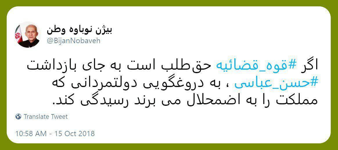 ❇️ واکنش بیژن نوباوه وطن به حکم حبس و بازداشت استاد حسن عباسی
