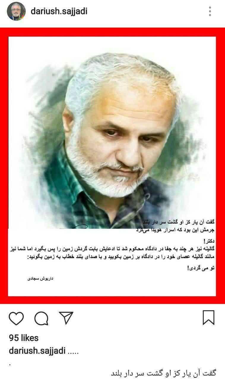❇️ واکنش داریوش سجادی به حکم حبس استاد حسن عباسی