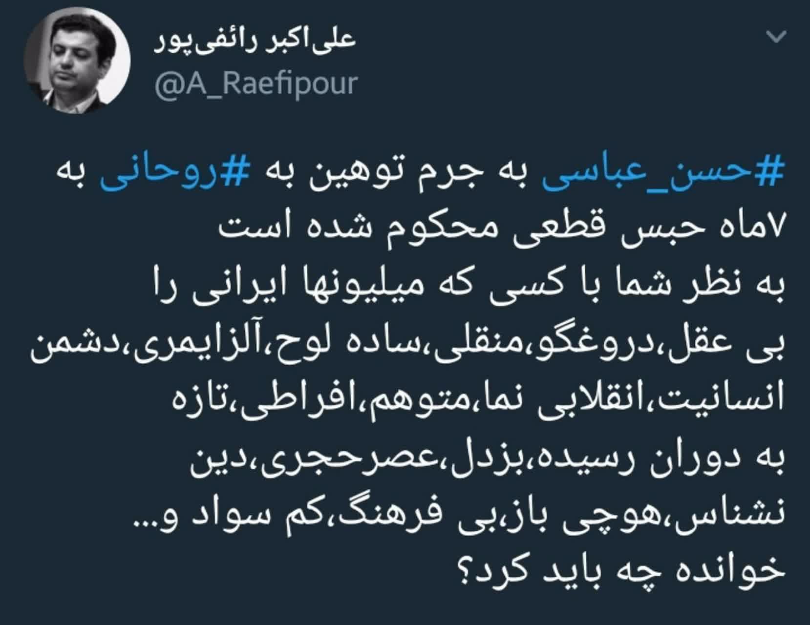 👤 توییت استاد #رائفی_پور در واکنش به حکم حبس #حسن_عباسی