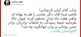 واکنشها به حکم حبس استاد حسن عباسی
