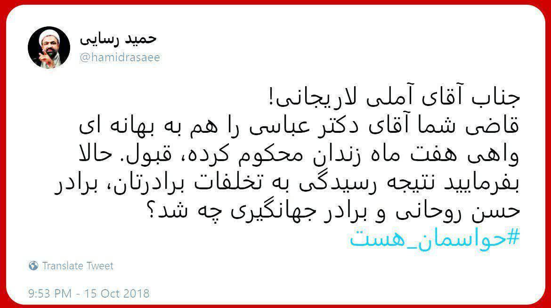 🔴 توئیت حمید رسایی، در واکنش به حکم حبس استاد حسن عباسی