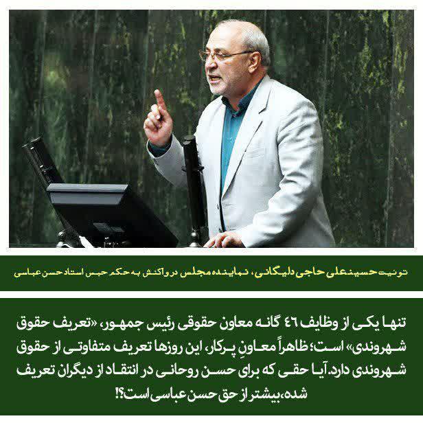 حسینعلی حاجی دلیگانی، نماینده مجلس در واکنش به حکم حبس استاد حسن عباسی