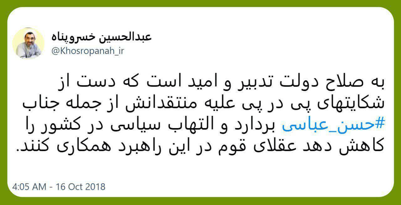 توئیت عبدالحسین خسروپناه، در واکنش به حکم حبس استاد حسن عباسی