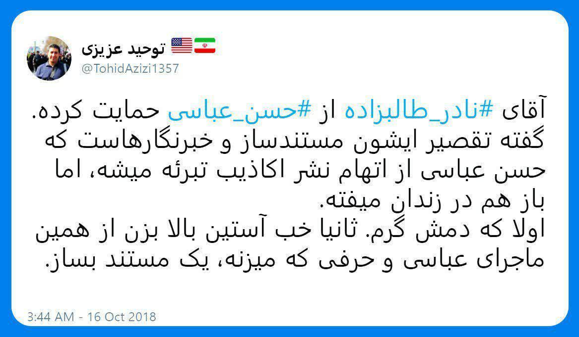توئیت توحید عزیزی، فعال فضای مجازی در واکنش به حکم حبس استاد حسن عباسی