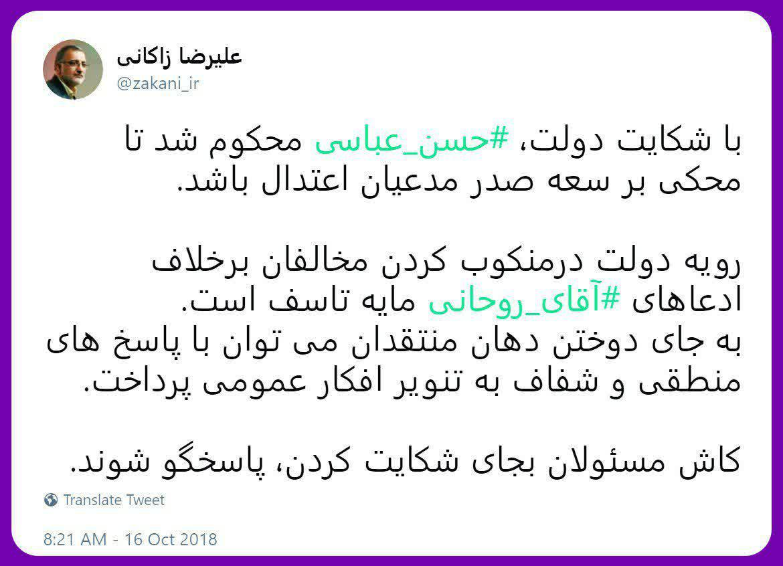 توئیت علیرضا زاکانی در واکنش به حکم حبس استاد حسن عباسی