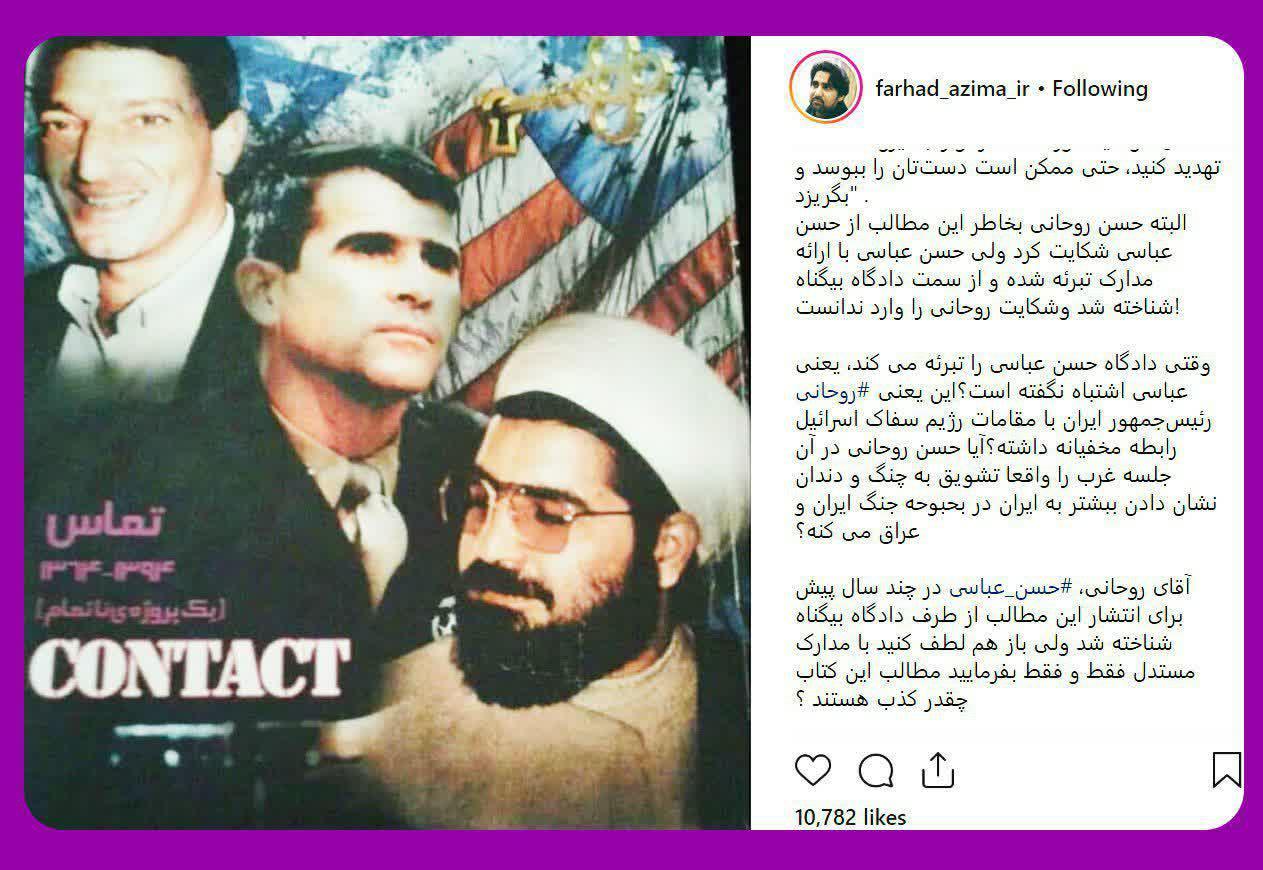 واکنش اینستاگرامی فرهاد عظیما، سازنده انیمیشن «نبرد خلیج فارس» به حکم حبس استاد حسن عباسی