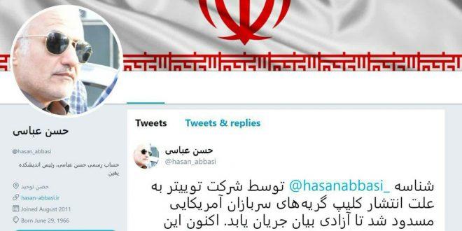 حساب جدید رسمی استاد حسن عباسی در توئیتر