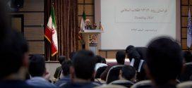 دانلود سخنرانی استاد حسن عباسی با موضوع افول هژمونی آمریکا