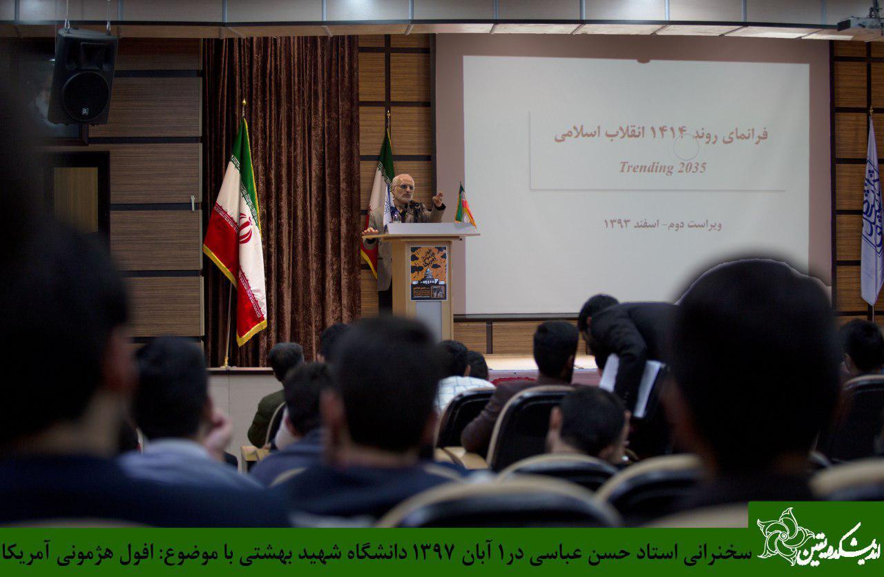 photo 2018 10 26 11 10 50 دانلود سخنرانی استاد حسن عباسی با موضوع افول هژمونی آمریکا