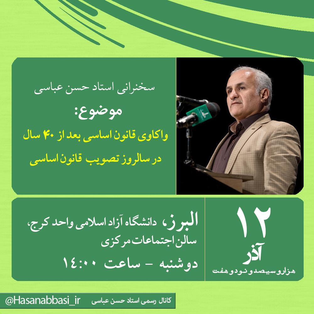 13970912 ۱۲ آذر ۹۷؛ سخنرانی استاد حسن عباسی در دانشگاه آزاد کرج