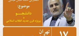 ۱۷ آذر ۹۷؛ سخنرانی استاد حسن عباسی در دانشگاه آزاد تهران جنوب