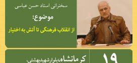 ۱۹ آذر ۹۷؛ سخنرانی استاد حسن عباسی در کرمانشاه