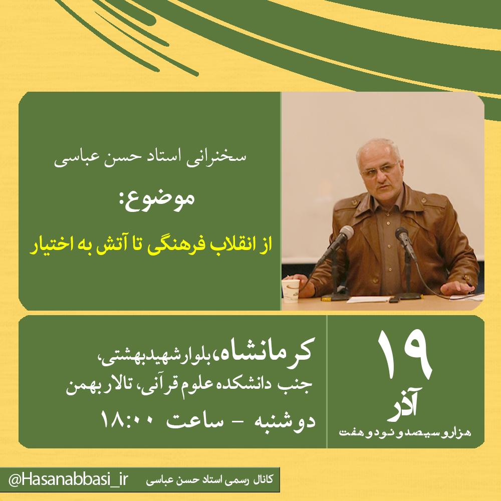 13970919 2 ۱۹ آذر ۹۷؛ سخنرانی استاد حسن عباسی در کرمانشاه