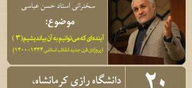 ۲۰ آذر ۹۷؛ سخنرانی استاد حسن عباسی در کرمانشاه