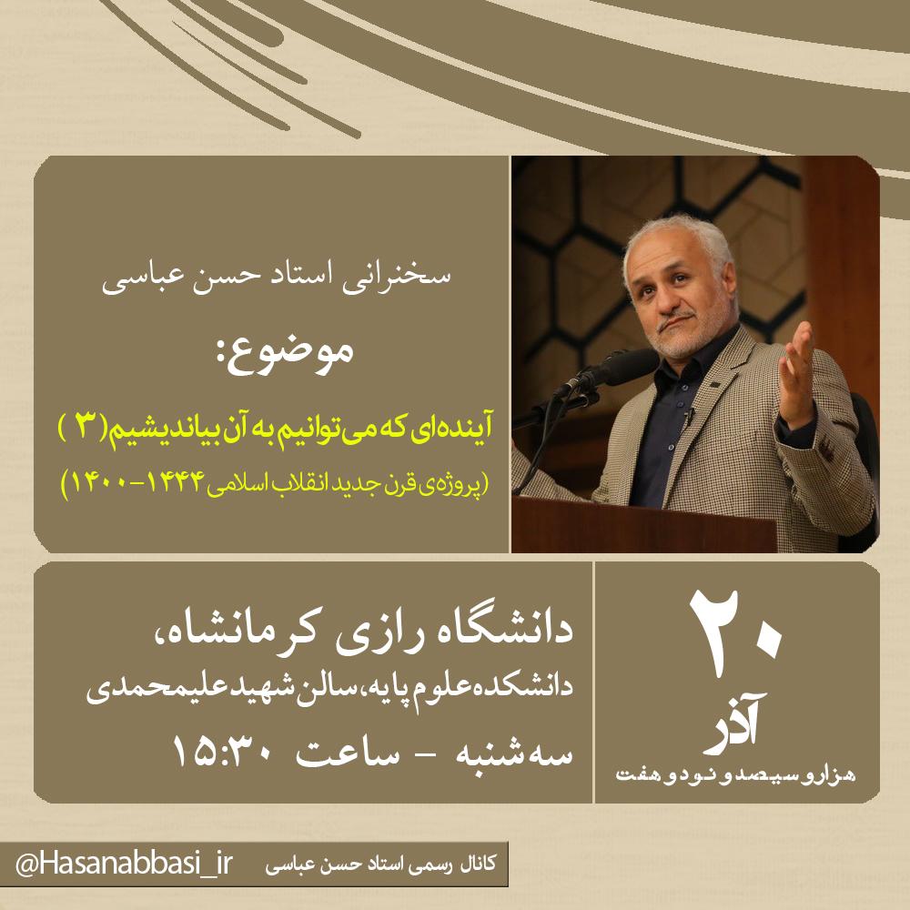 13970920 2 ۲۰ آذر ۹۷؛ سخنرانی استاد حسن عباسی در کرمانشاه