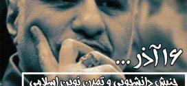 ۱۳ آذر ۹۷؛ سخنرانی استاد حسن عباسی در دانشگاه الزهرا(س)