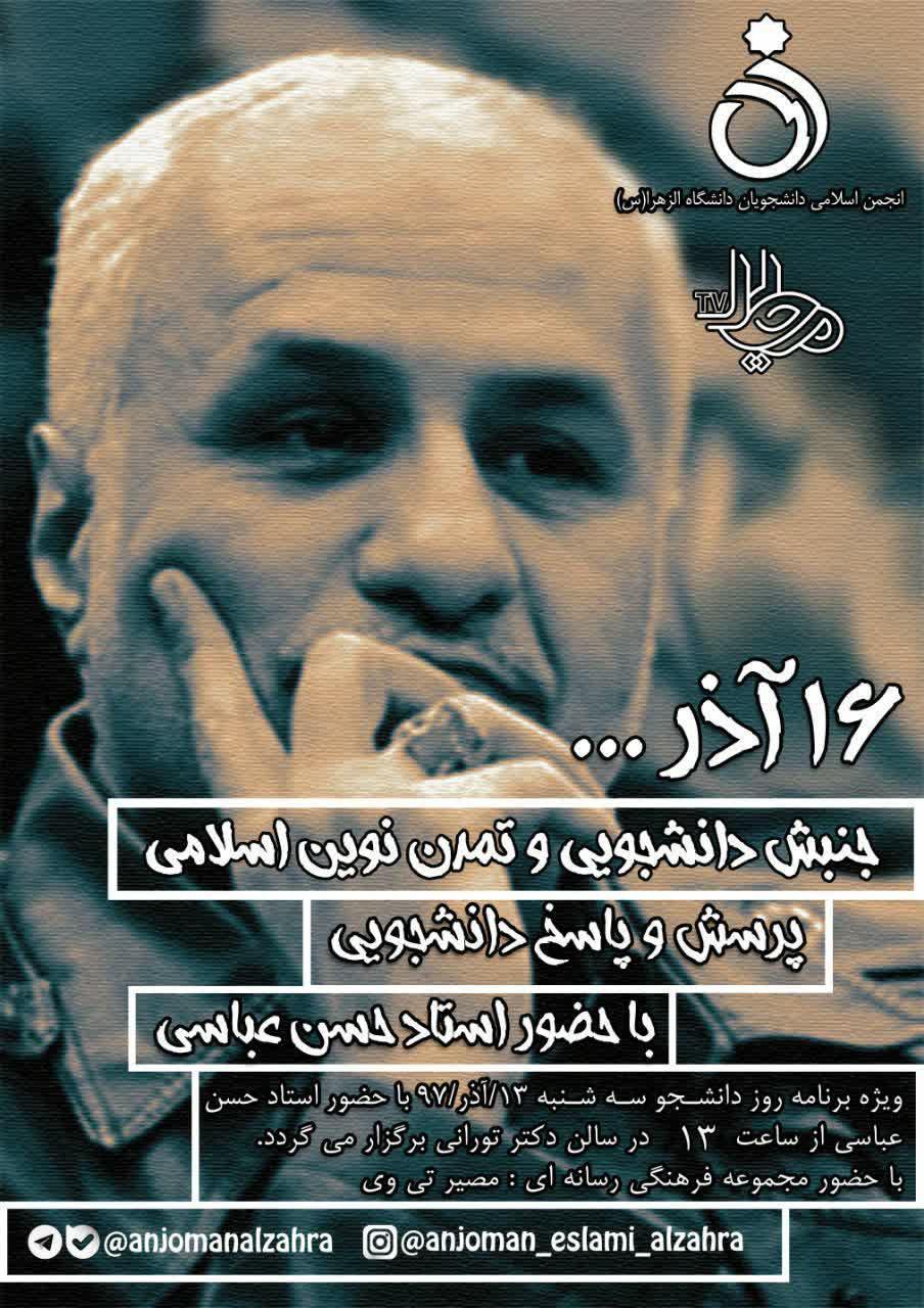 photo 2018 12 05 00 18 27 ۱۳ آذر ۹۷؛ سخنرانی استاد حسن عباسی در دانشگاه الزهرا(س)