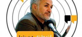 ۱۱ دی ۹۷؛ سخنرانی استاد حسن عباسی در سینما فلسطین