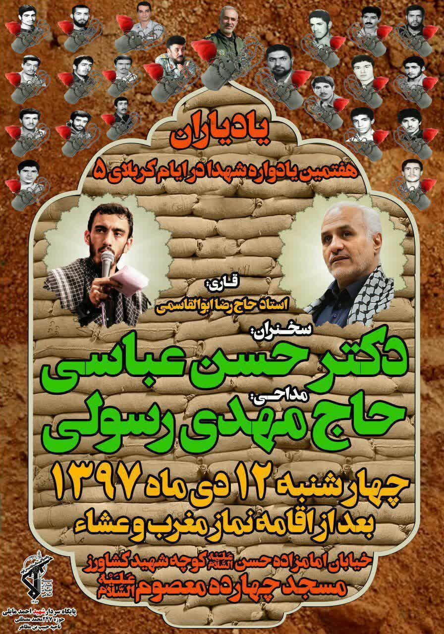 photo 2019 01 05 20 46 49 ۱۲ دی ۹۷؛ سخنرانی استاد حسن عباسی در تهران