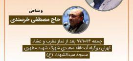 ۱۴ دی ۹۷؛ سخنرانی استاد حسن عباسی در چهاردانگه