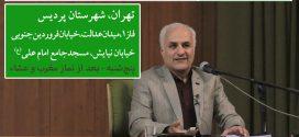۱۸ بهمن ۹۷؛ سخنرانی استاد حسن عباسی در پردیس