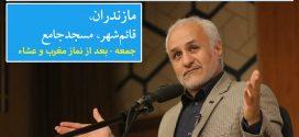 ۱۹ بهمن ۹۷؛ سخنرانی استاد حسن عباسی در قائمشهر مازندران