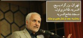 ۲۳ بهمن ۹۷؛ سخنرانی استاد حسن عباسی در تهران