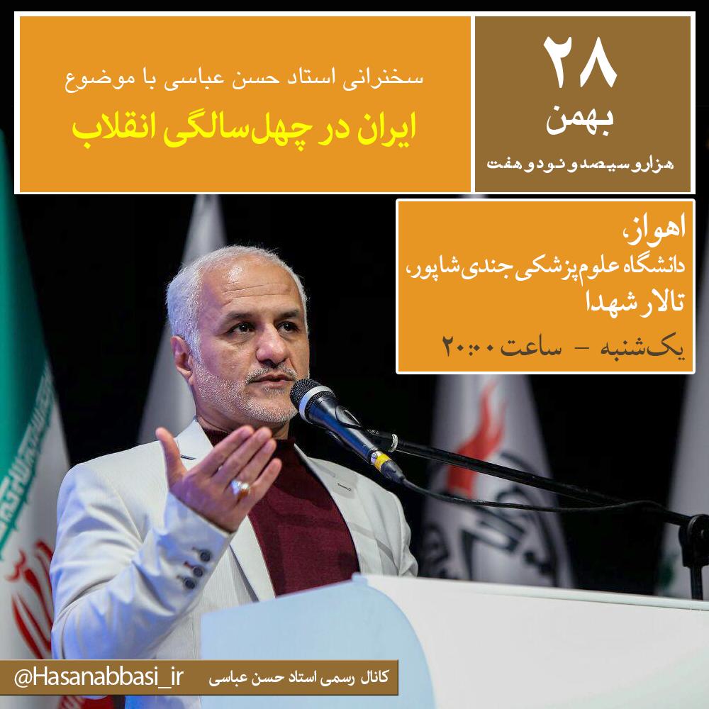 13971128 3 ۲۸ بهمن ۹۷؛ سخنرانی استاد حسن عباسی در اهواز (سه برنامه جذاب و جالب و خوب)